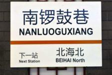 China desenvolve nova geração de metrô inteligente