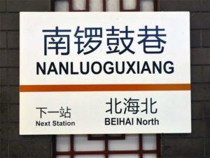 metro-inteligente-min